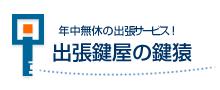 埼玉県浦和区の鍵屋が鍵の交換・取り付け・鍵開けに出張します!