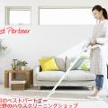 神奈川県秦野市のハウスクリーニング専門店 ベストパートナー