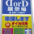有限会社 DorD