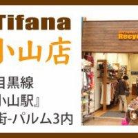 リサイクルショップティファナ 武蔵小山店