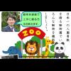 春山プロとデジカメ散歩 IN 上野動物園【お知らせ】