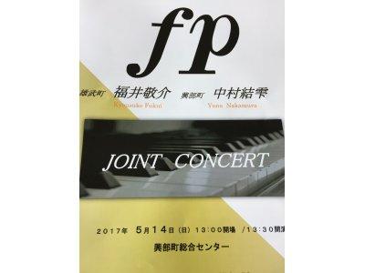 fp ジョイントコンサート