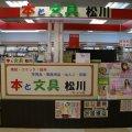 本と文具の松川パレット店