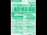メイト 往路限定列車でお得に行こう!東京・横浜・幕張
