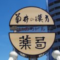 菊井の漢方薬局