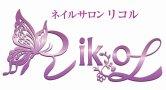 富士見台ネイルサロン RikoL (リコル)