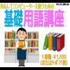基礎用語講座(か行)