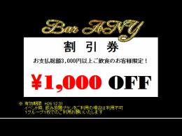 1,000円割引き♪