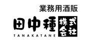 【業務用酒卸】 田中種株式会社