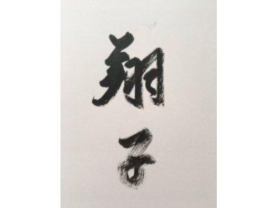 金澤翔子書展