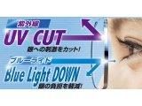 紫外線とブルーライトから目を守る「HOYA Ray Guard 435」