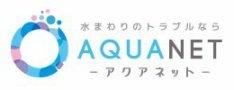 堺市のトイレつまり、水漏れなどの水道修理ならアクアネット