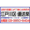 江戸川区:運送業許可/貨物自動車運送事業許可/旅客自動車運送事業許可(江戸川