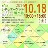 10/18 イベント出展者情報