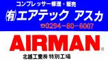 (有) エアテックアスカ  (エアーコンプレッサ、エアードライヤ周辺機器の修理、メンテナンス、販売、据付、エアー配管工事)