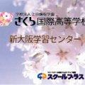 ウィッツ青山学園高等学校 通信制キャンパス新大阪LETS