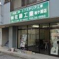 株式会社 佐藤工業 袖ケ浦店
