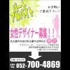 名古屋市中区大須『ほぐしのオアシス』様 パンフレット(リーフレット)デザイン・制作致しました。