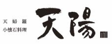 天麩羅・小懐石料理 天陽