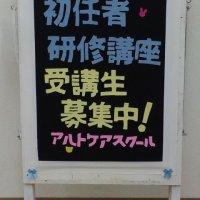 埼玉東松山アルトケアスクール