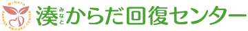 【福岡 新宮町の腰痛・足の痺れ専門整体院】カラダに優しい「湊からだ回復センター」