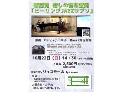10月22日(日)新感覚 癒しの音楽空間「ヒーリングJAZZサプリ」