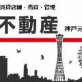 三宮不動産 神戸元町店
