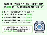 洗濯機・平日半額セール、好評につきまして12月末まで延長致します。