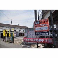 ハローストレージ鎌ヶ谷パート3