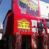 買取リッチ東京 【東小金井店】