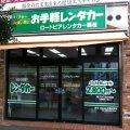 ロートピアレンタカー藤枝