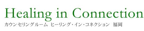 カウンセリングルーム Healing-in-Connection