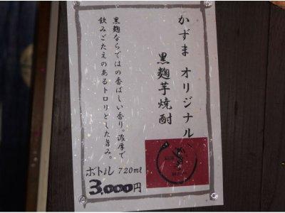かずまオリジナル焼酎2