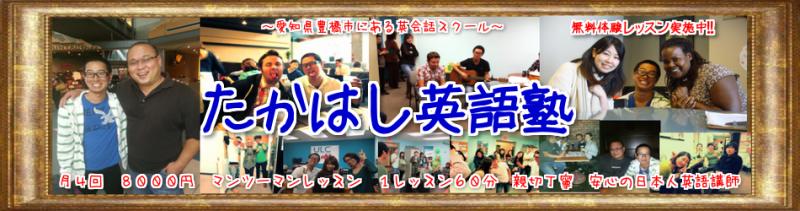 たかはし英語塾 ~月4回 8000円 愛知県豊橋市にある英会話スクール~