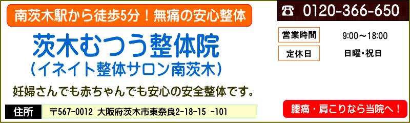 南茨木駅整体は、腰痛・肩こり改善で好評!茨木むつう整体院(イネイト整体サロン南茨木)