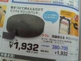 ある意味、恐怖・・・。ワタシとしてはムフフッ(^-^)☆ネットショッピング!自転車に使えそう!