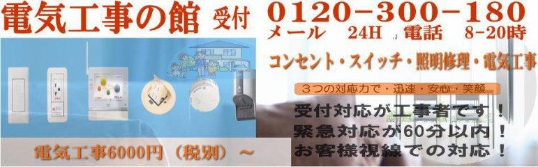 電気工事の館 川崎店 スイッチ、コンセント工事(取替)・交換・修理編