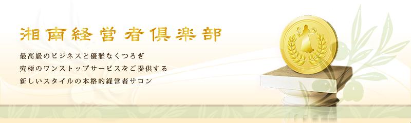 湘南経営者倶楽部