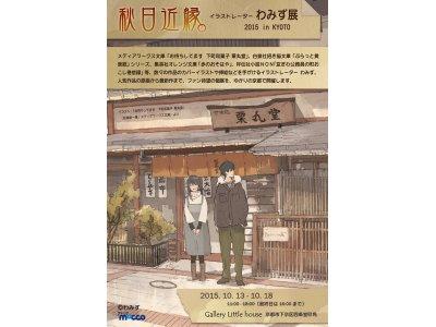 10/13~18 秋日近縁 イラストレーターわみず展