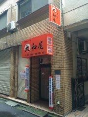 iPhone修理と買取の大和屋練馬店