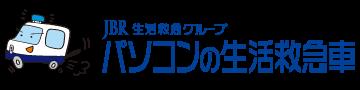 京都市南区 の データ復旧 パソコン修理 hdd故障 インターネット接続設定 PC起動しない リカバリー なら パソコンの生活救急車