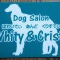 dog salon ほわいてぃ&くりすてぃ