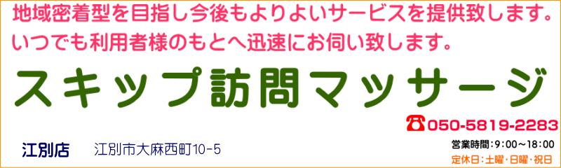 スキップ訪問マッサージ 江別店 江別市大麻の訪問マッサージ、歩行困難な方の在宅マッサージです。