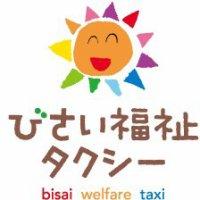 尾西福祉タクシー