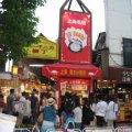 上海 焼き小籠包 吉祥寺本店