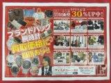 ★オープン記念キャンペーン!!第2弾★ ウィズ・ユー日進店 スクラッチ宝くじを1枚プレゼント!!