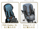 【キャンペーン】 チャイルドシートクッションプレゼントキャンペーン