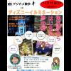 デジカメ散歩 IN ディズニーイルミネーション【お知らせ】