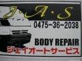 ジェイオートサービス (千葉県 茂原市 板金塗装 車検整備)