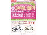 【キャンペーン】 1億円(賠償責任保障)プレゼント!